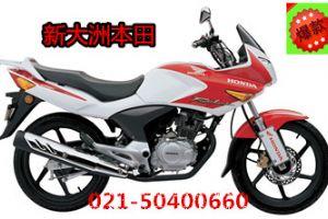 琦浦机车行/新大洲本田骑式摩托车 大战鹰SDH150-B/C-特价出售/